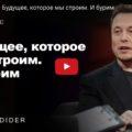 Илон Маск. Будущее, которое мы строим